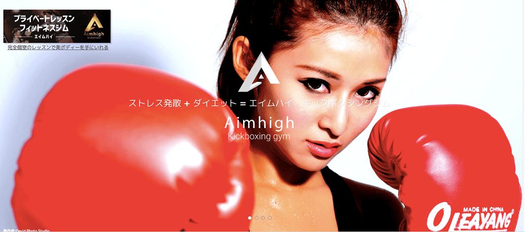 Aim high(エイムハイ)のジム画像1