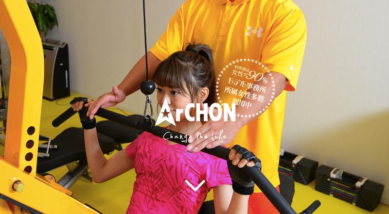 ArCHON(アルコン)のジム画像1