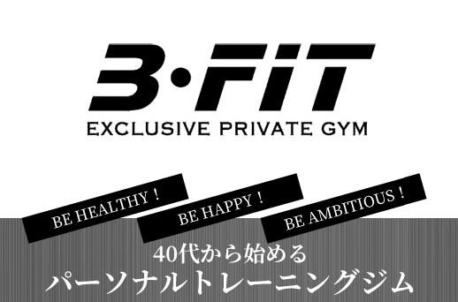 B.FIT(ビーフィット)のジム画像1