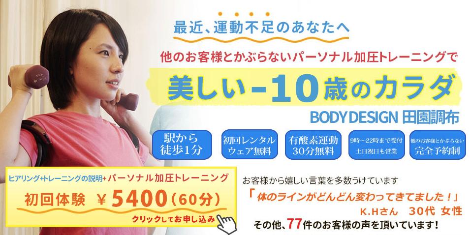 Body Design(ボディデザイン)のジム画像1