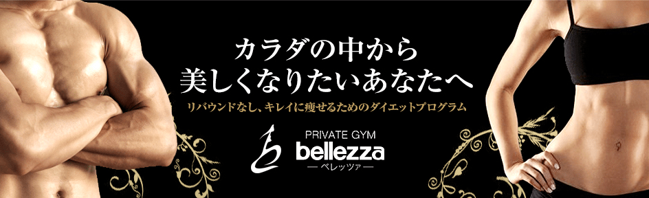 PRIVATE GYM bellezza(ベレッツァ)の特徴1