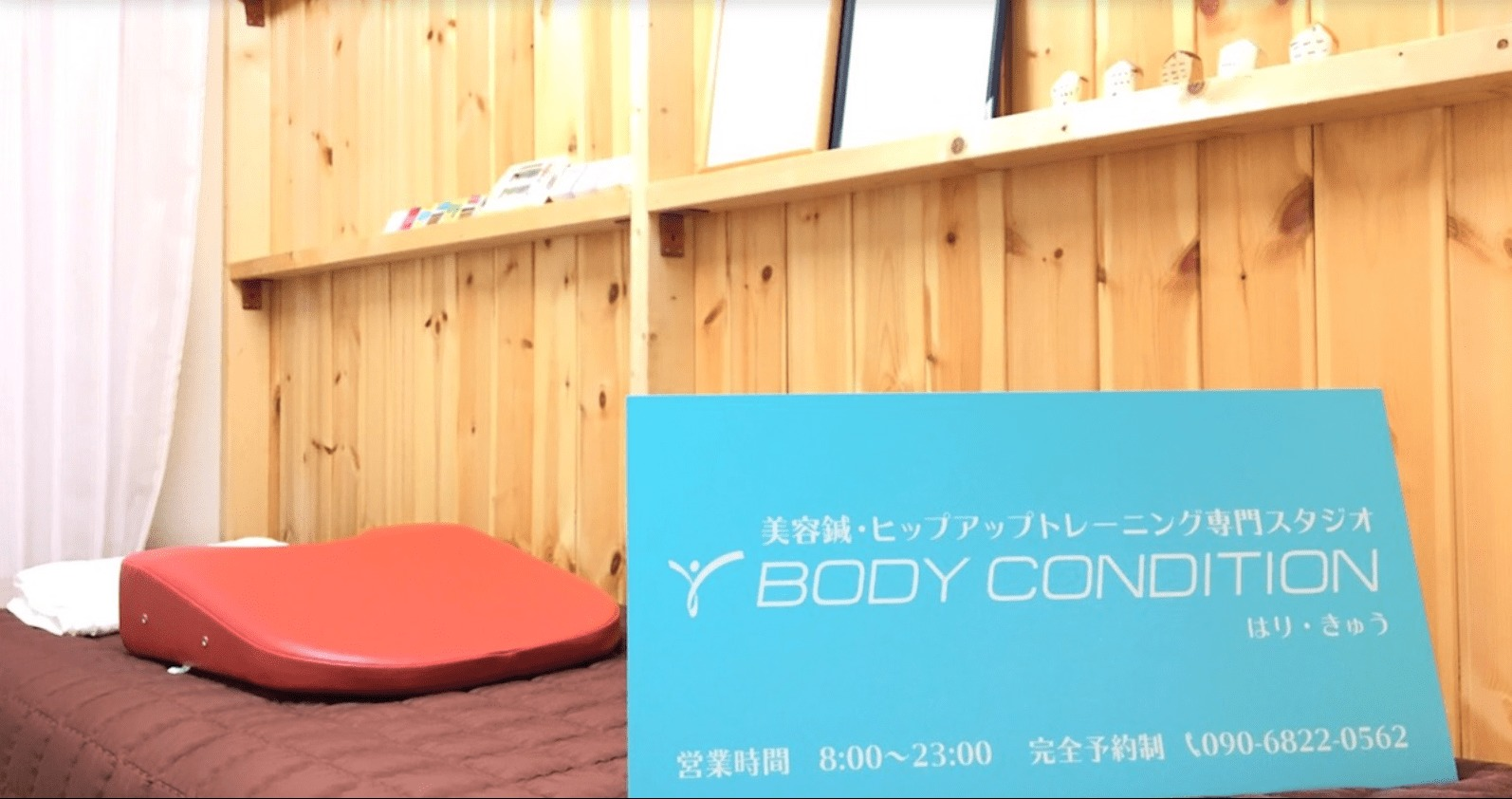 BODY CONDITION(ボディコンディション)のジム画像1