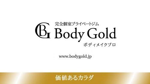 Body Gold(ボディゴールド)のジム画像1