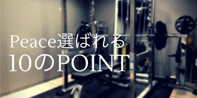 Body make Gym Peace(ボディメイクジム ピース)の特徴画像1