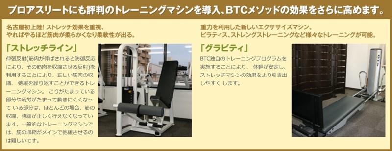 パーソナルトレーニングスタジオBTCの特徴1