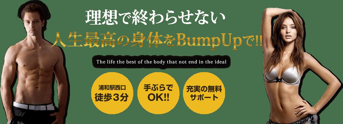 Bump Up(バンプアップ)のジム画像1