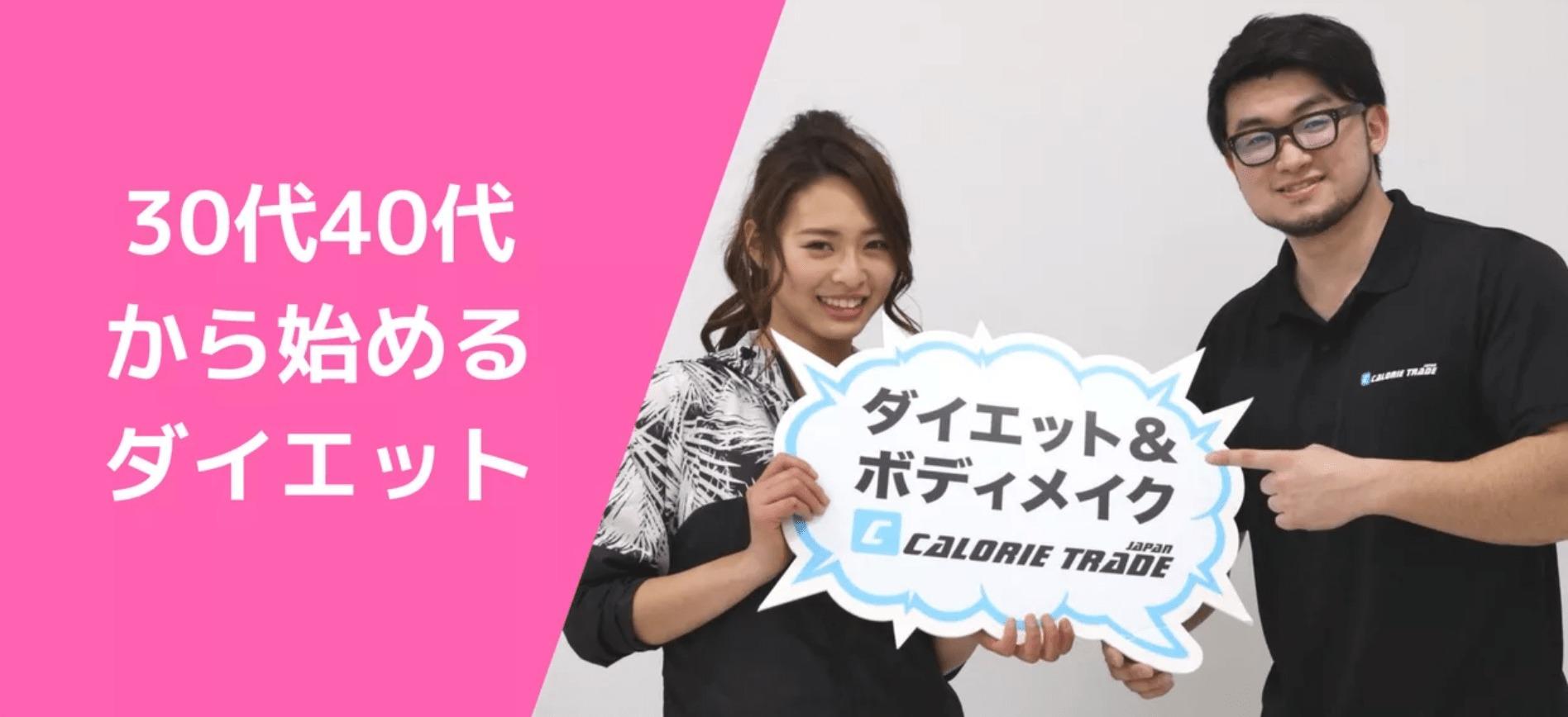 CALORIE TRADE JAPAN(カロリートレードジャパン)のジム画像1