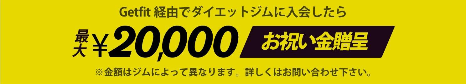 Getfit経由の入会で、最大20,000円お祝い金贈呈!