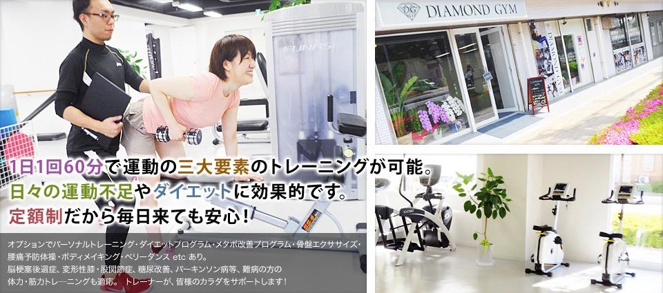 DIAMOND GYM(ダイヤモンドジム)のジム画像1