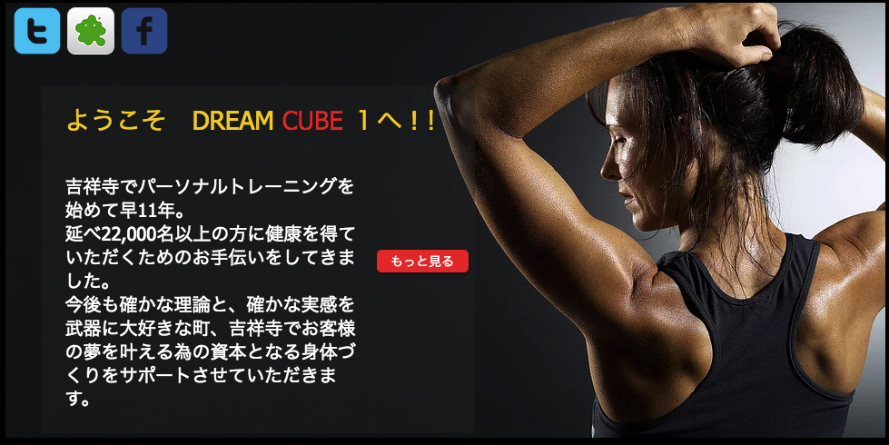 DREAM CUBE 1(ドリームキューブワン)のジム画像1