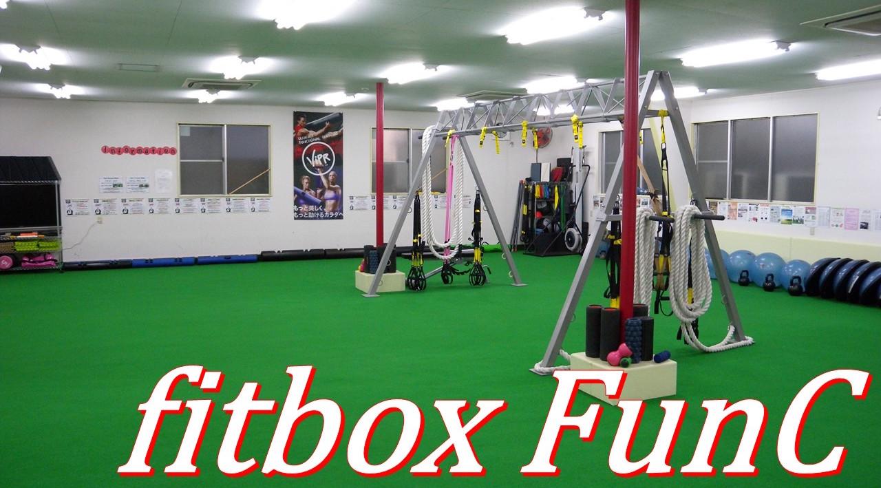 fitbox FunC(フィットボックスファンク)のジム画像1
