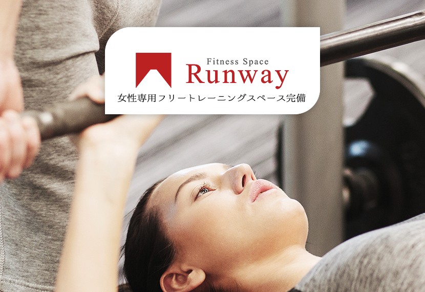 Runway(ランウェイ)のジム画像1