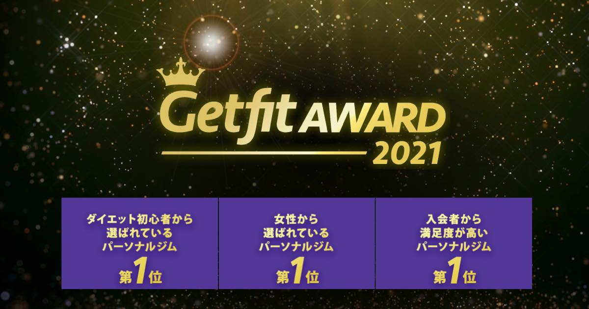 GoToAward2021受賞店舗