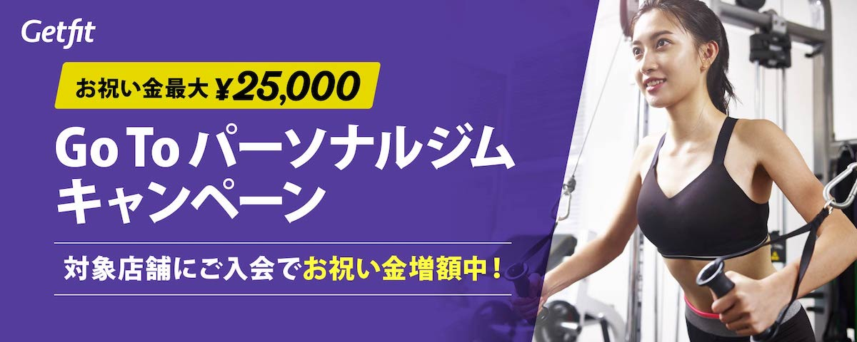 GoToパーソナルジムキャンペーン!今ならお祝い金増額中!最大25,000円