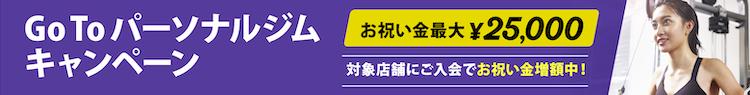 GoToパーソナルジムキャンペーン!お祝い金増額中!