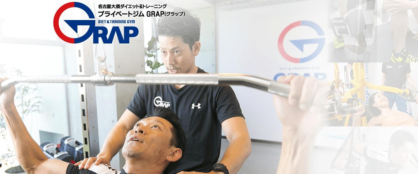 GRAP(グラップ)のジム画像1