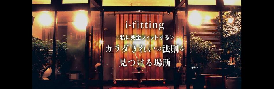 i-fit(アイフィット)のジム画像1