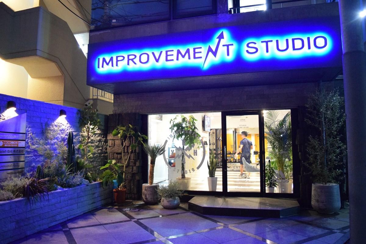 IMPROVEMENT STUDIO(インプルーブメントスタジオ)のジム画像2