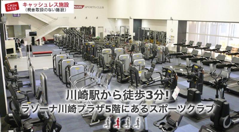 川崎 スポーツジム 初めて