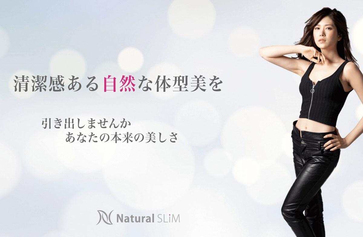 Natural SLiM(ナチュラルスリム)のジム画像1