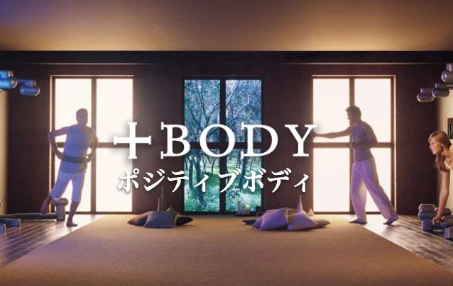 +BODY(ポジティブボディ)のジム画像1