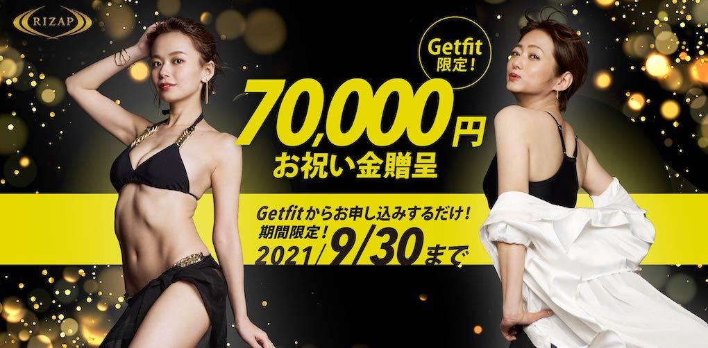 RIZAP入会キャンペーン!70000円にお祝い金増額中!