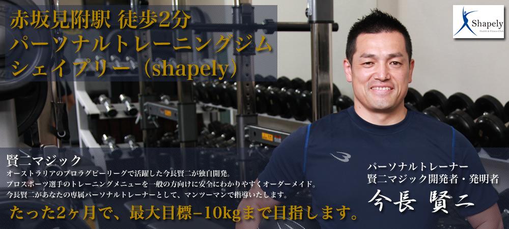 シェイプリー(shapely)のジム画像1