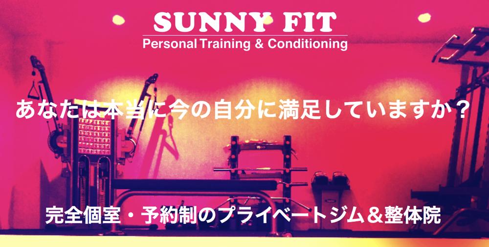 SUNNY FIT(サニーフィット)のジム画像1