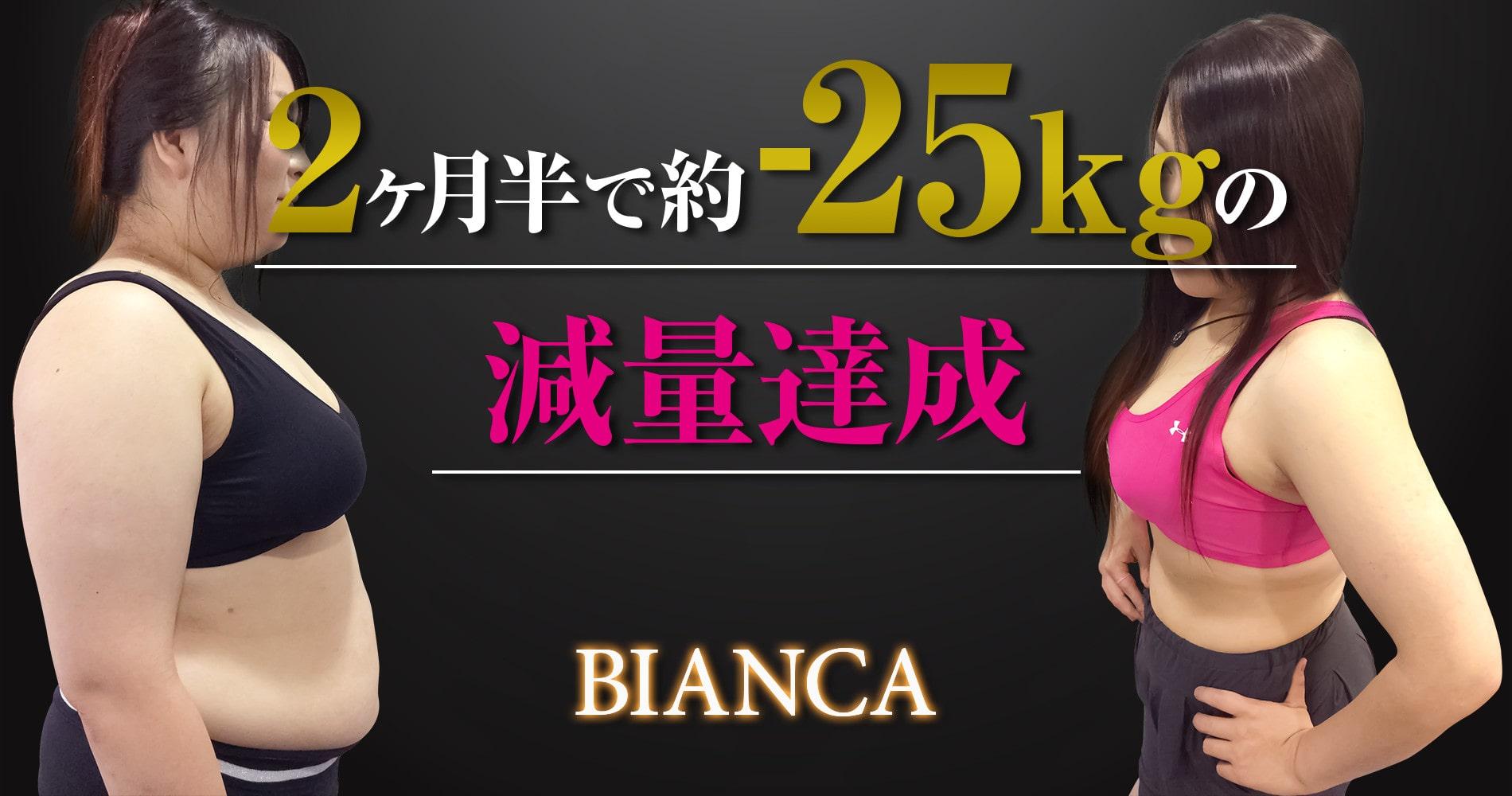 本格ボディメイクスタジオ BIANCA(ビアンカ)のジム画像1
