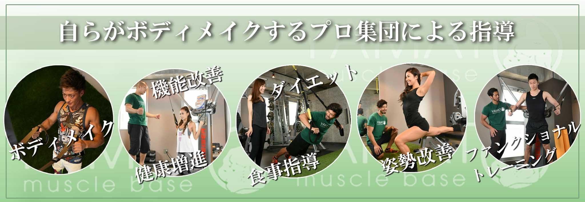 YAMATO muscle base(ヤマトマッスルベース)のジム画像1