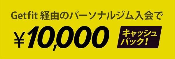 Getfit経由でこのジムに入会すると10000円キャッシュバック
