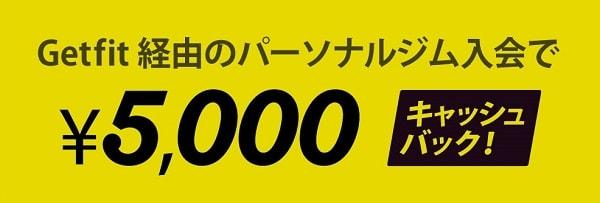 Getfit経由でこのジムに入会すると5000円キャッシュバック