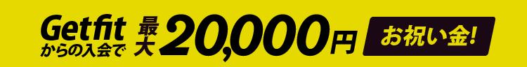 Getfitからの入会で最大20,000円お祝い金!