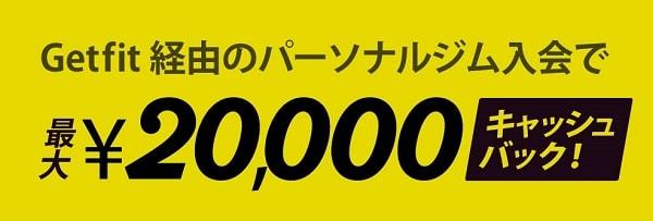 Getfit経由のパーソナルジム入会で最大20,000円キャッシュバック