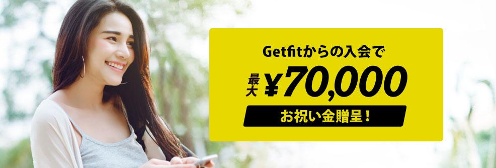 Getfit経由のパーソナルジム入会で最大70,000円キャッシュバック