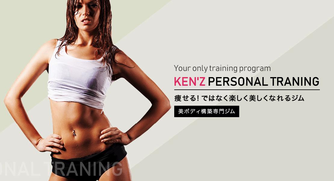 Ken'z(ケンズ)表参道店