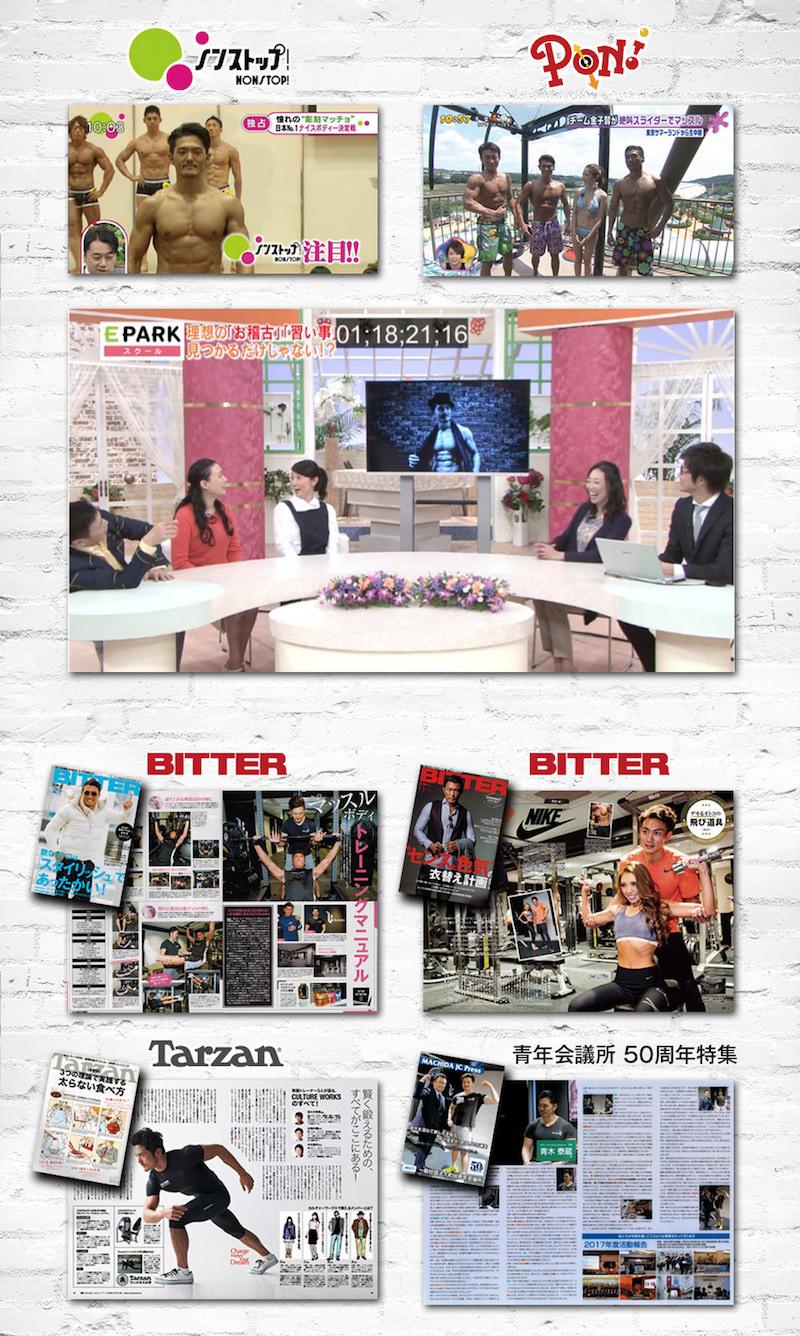 有名雑誌やメディアに多数紹介されています!