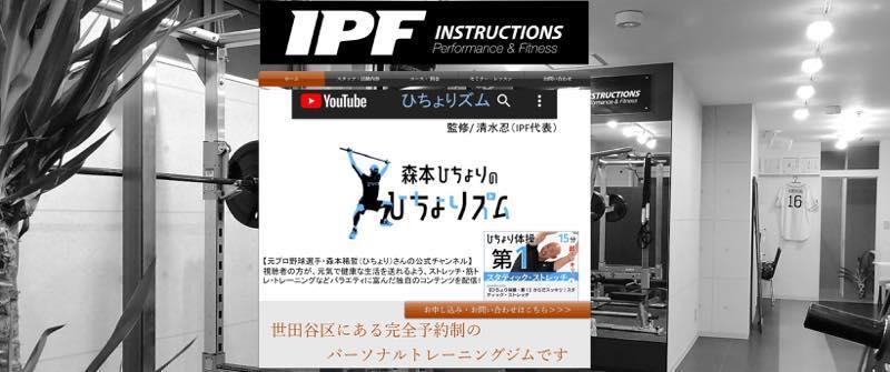 IPF(アイピーエフ)のジム画像1