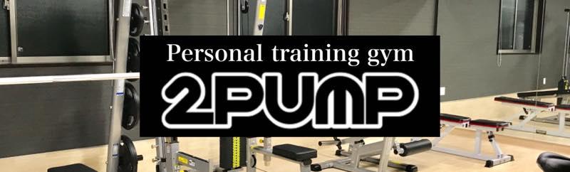 パーソナルトレーニングジム 2PUMP(2パンプ)のジム画像1