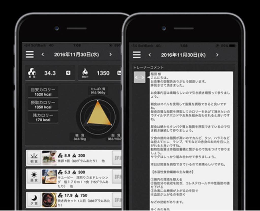 RIZAP専用アプリ