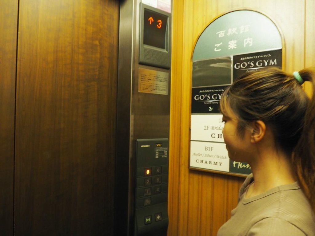 ゴーズジムエレベーター