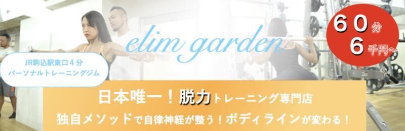 エリムガーデン(elim garden)のジム画像1